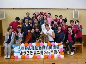第二野の花学園親睦会の写真